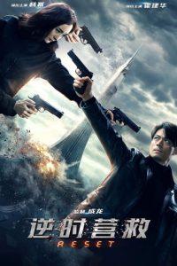 """Poster de la película """"Reset"""""""