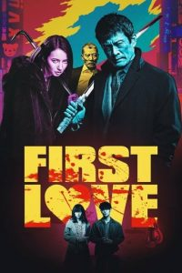 """Poster de la película """"Hatsukoi"""""""