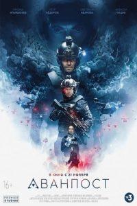 """Poster de la película """"The Blackout"""""""